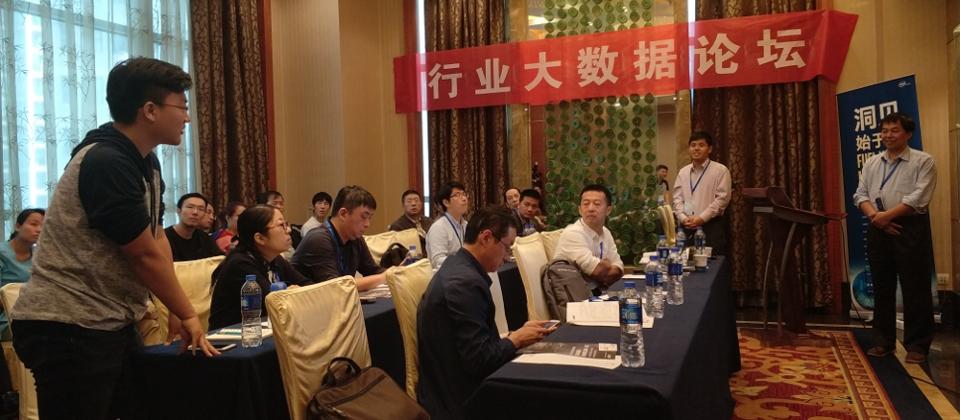 """HPC China 2017会议""""行业大数据论坛""""新闻专题"""