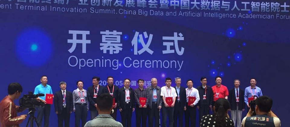徐俊刚教授赴贵安新区参加2016年中国大数据与人工智能院士论坛暨第二届贵州贵安智能终端产业创新发展峰会