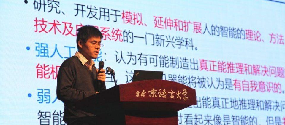 实验室徐俊刚老师在北京市语言学会第13届学术年会上做大会报告